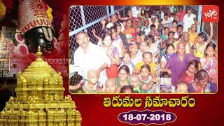 Tirumala Samacharam Today | July 18th 2018 | TTD | Tirupati Temple News