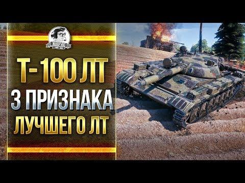 Т-100 ЛТ - 3 ПРИЗНАКА ЛУЧШЕГО ЛТ WoT!