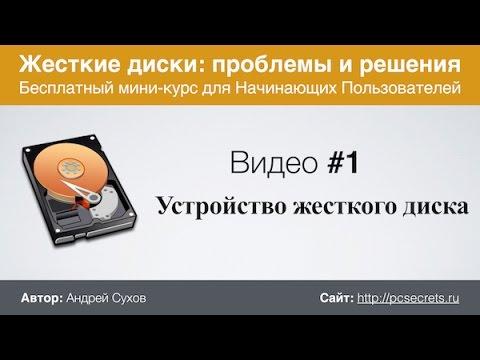 Видео #1. Устройство жесткого диска