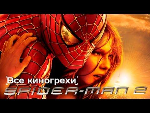 Все киногрехи и киноляпы Человек-паук 2 (2004)