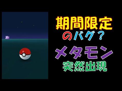 【ポケモンGO攻略動画】【ポケモンGO】捕獲画面でメタモンが登場するバグが発生中  – 長さ: 7:05。