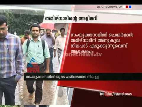Mullaperiyar Tamil nadu Supervisory committee inspection sabotage :Asianet News Exclusive