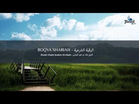 Ruqyah Shariah - Khalid Al-Hibshi | Shërim me Kur'an | الرقية الشرعية - خالد الحبشي