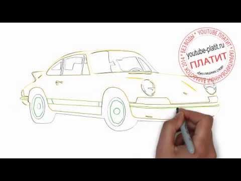 Видео как нарисовать Порше поэтапно