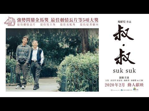 【叔‧叔】台灣版前導預告,2020年2月動人獻映