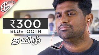 வெறும் 300 ருபாய் -க்கு Bluetooth Earphones!!!