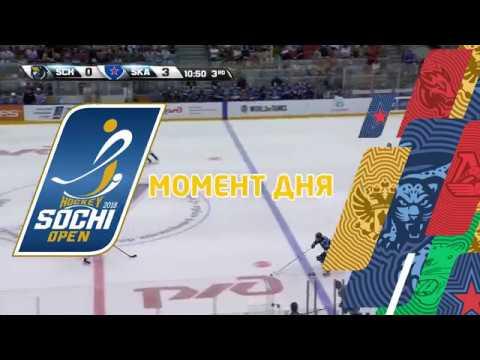 Момент дня на Sochi Hockey Open/Moment of the day 4 августа 2018