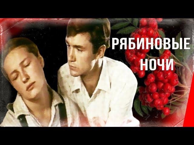 Рябиновые ночи (1984) фильм