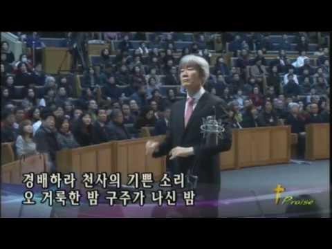 오 거룩한 밤,  2017.12.24.,  선한목자교회 할렐루야찬양대,  지휘 이경구 권사
