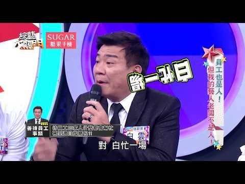 【員工也是人!但我的藝人老闆不是人!!】 20170724 綜藝大熱門 X SUGAR糖果手機