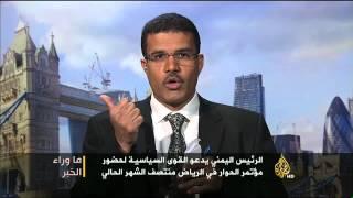 ما وراء الخبر- مؤتمر الحوار الوطني اليمني في الرياض