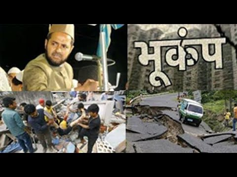 Molana Jarjis Ansari : Q आता है भूकंप ?
