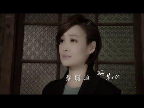 蔡麗津-尪某心