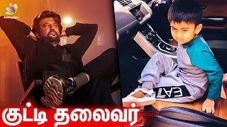 Superstar's Grandson Follows his Footsteps  Ved, Soundarya Rajinikanth  Hot Cinema News