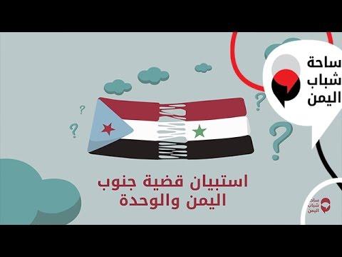 استبيان قضية جنوب اليمن والوحدة