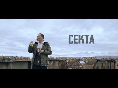 Секта - Леш (Official Video)