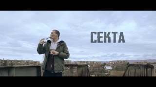 Секта - Леш (Official Video) prod. WARP