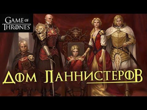 История Дома Ланнистеров: основание дома, известные представители [Игра престолов]