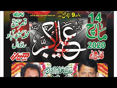 Live Mjalis Aza 14 March Jalsa Zakir Ali raza khokhar sahiwal 2020