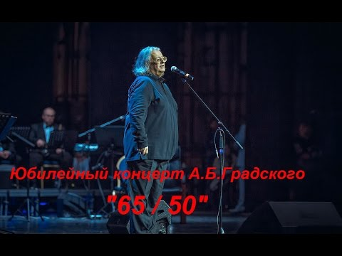 Градский Александр - Молитва