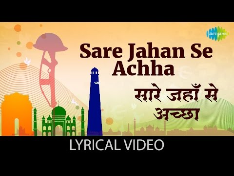 Sare Jahan Se Achha with lyrics | सारे जहाँ से अच्छा के बोल | Aaj Ki Awaz | Raj Babbar, Smita Patil