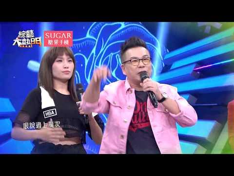 【這首歌男女合唱行不行?】20171114 綜藝大熱門 X SUGAR糖果手機