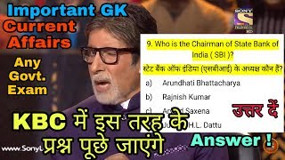 KBC 10| Interesting General Knowledge 2018 Questions| Current Affairs | Science| Daily News
