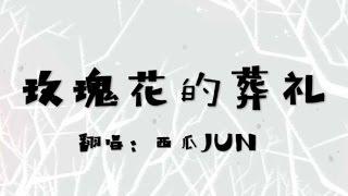 【西瓜JUN】玫瑰花的葬禮