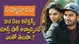 Sammohanam Movie Box Office Collection | #Sudheer Babu | Latest Cinema News