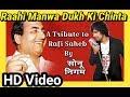 Raahi Manwa Dukh Ki Chinta Sonu Nigam A Tribute To Rafi Saheb mp3