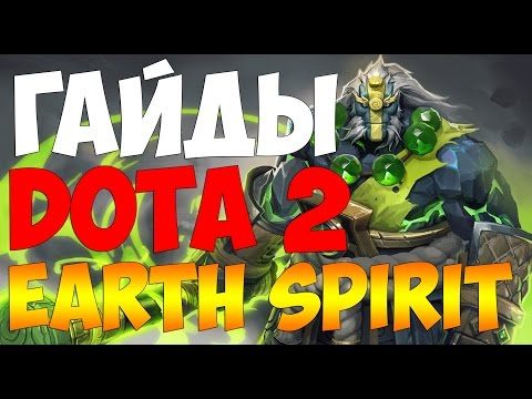 Dota 2 Гайды - Earth Spirit - Камни,много камней.