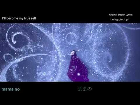 Frozen Let It Go - Japanese Lyrics Singalong + translation and original English