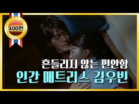 함부로 애틋하게 - 김우빈, 술 취해 잠든 수지와 애틋한 '포옹'.20160831