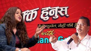 विप्लवको तारिफमा रेखा थापा, कमेडियन राष्ट्रपती हरिवंश ! Funny Rekha ! Dhukka Hunus ! Gajureal Comedy