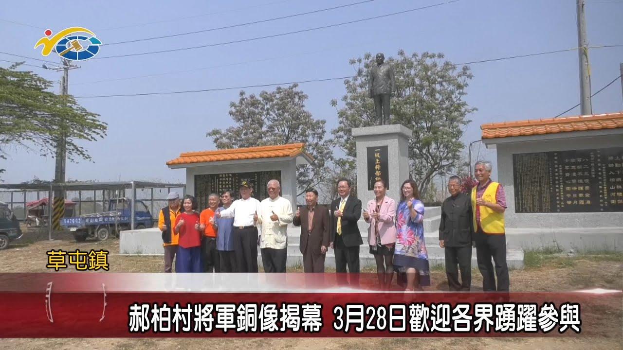 20210322 民議新聞 郝柏村將軍銅像揭幕 3月28日歡迎各界踴躍參與