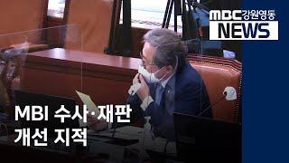 """R)국정감사 """"MBI 일관적인 수사·재판해달라"""""""