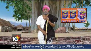 Mallanna Muchatlu20.04.2018 | Mallanna Funny and Punching News