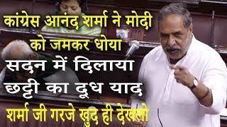 कांग्रेस आनंद शर्मा ने पीएम मोदी को धो डाला - Anand शर्मा  in Speech Rajya Sabha