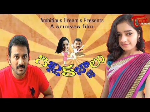 Gillikajjalu | New Telugu Comedy Short Film 2016 | by K. Srinivas