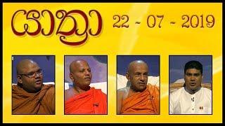 YATHRA - 22 - 07 - 2019   SIYATHA TV