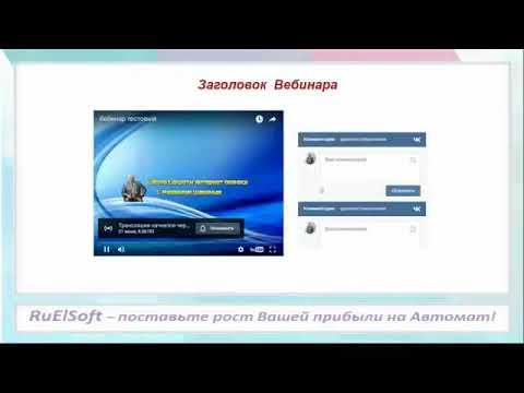 Как создать вебинарную комнату на конструкторе RuElSoft. Михаил Шакин.