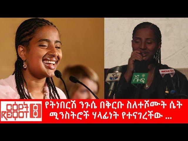 Ethiopia: Yetnebersh Nigussie Speaks About The Female Ministers