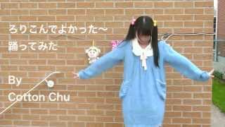 ? ?????????? ????? - Glad you're a Lolicon Dance Cover ?