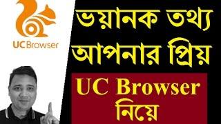 তথ্য ফাঁস UC Browser নিরাপদ না বিপদজনক ? Uc Browser ? How Safe? bangla mobile tips