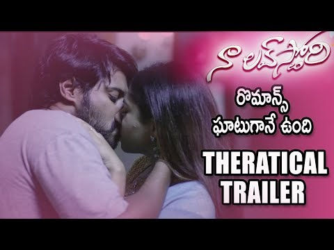 Naa Love Story Theratical Trailer | latest telugu movies 2018 | yellow pixel