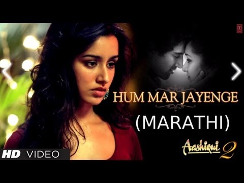 Aaj Hey Majhe Full Video (Hum Mar Jayenge Marathi Version) Aashiqui...