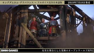 キングダムカム・デリバランス 日本語版 オリジナルトレーラー Vol.2