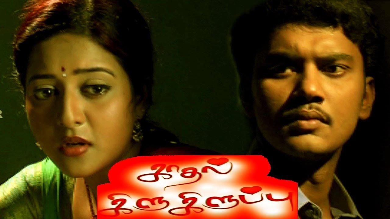 Tamil new movies 2015 full movie - KADHAL KILU KILUPPU   Tamil full movie 2015 new releases
