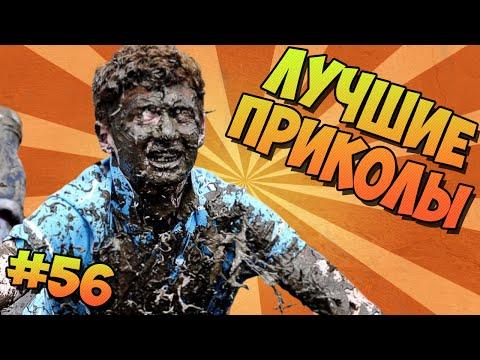 ЛУЧШИЕ ПРИКОЛЫ #56 ПАДЕНИЯ В ГРЯЗЬ