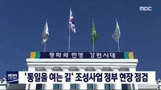 '통일을 여는 길' 조성사업 현장 점검(일)